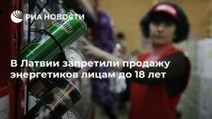 Можно ли продавать безалкогольные энергетики лицам до 18 лет?