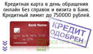 Можно ли получит банковскую карточку без прописки.