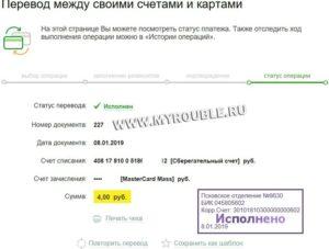 Перевод с р/с ООО на карту Физ лицу