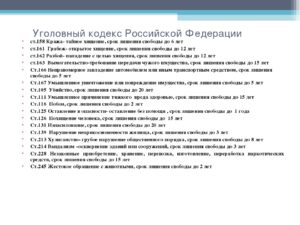 Поправки по ст. 158 ч.2