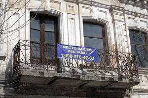 Нерекламный баннер на балконе.