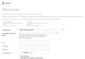 Как написать свободное заявление в альфа банк? на чье имя?