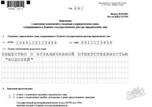 Заверение заявления по форме р14001 у нотариуса