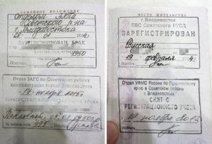 Где получить данные со старого советского паспорта, а именно-точные даты выписки и прописки со всех предыдущих мест