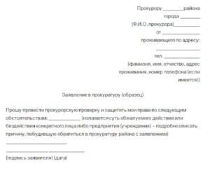 Куда писать жалобу на центр социального обслуживания (совбез) г.Москва? какая выше стоящая организация над ними?