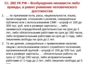Статья 282 УК РФ. какое наказание за это?
