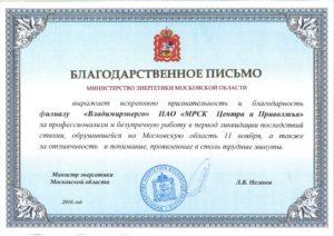 Благодарность министерства энергетики льготы