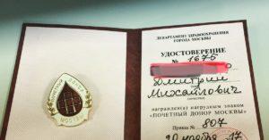 Бабушка утеряла удостоверение почетного донора. не осталось никаких справок и прочих документов на руках. куда обратиться