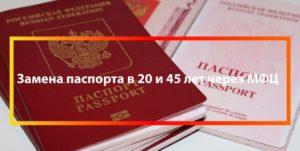 Где можно поменять паспорт в екатеринбурге +