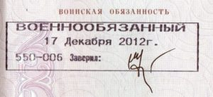 Штамп в паспорте о воинской обязанности