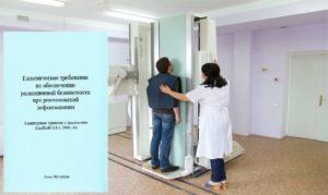 Можно ли в обязанности санитарки рентген кабинета включить обязанности регистратора флюорограф кабин