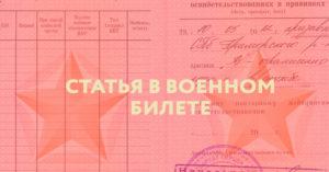 Что означает статья 16 б, в воен.билете? Военкомат.