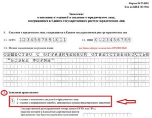 Подскажите,пож комплект документов для перерегистрации ООО,помимо формы-заявления( 13001) Заверяется ли форма у нотариус