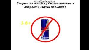 Со скольки лет по закону можно покупать безалкогольные энергетические напитки?