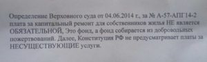 Что гласит решение верховного суда? а57-апг 14-2 от 04.06.2014
