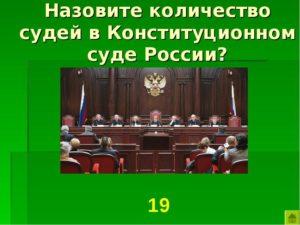 Количество судей в конституционном суде рф