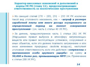 Статья ук ст. 257-ч.02 ук рк а