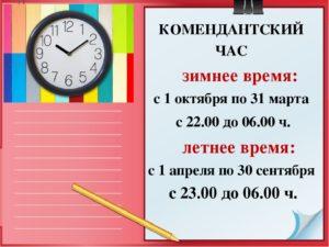 Во сколько заканчивается комендантский час летом?