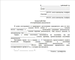 Помогите найти в инете как писать заявление на пересмотрение дела в суде