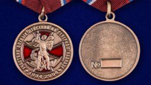 Какая разница между ветераном и участником боевых действий на сев. Кавказе?