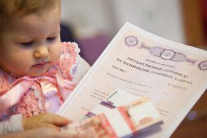 Материнский капитал для иностранных граждан: да или нет?