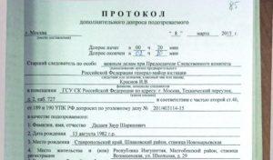 Очень нужен образец протокола допроса эксперта. протокол допроса эксперта, не бланк! заполненный документ.
