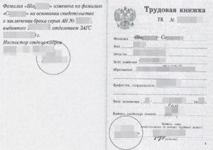 Планирую поменять фамилию в связи с браком в другом городе. где придется менять паспорт?