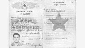 Копию каких страниц военного билета нужно делать,при приёме на работу ?
