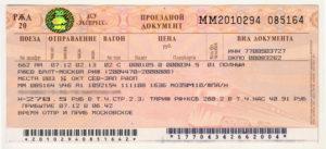 Можно ли по водительскому удостоверению купить жд билет и сесть по нему же в поезд?