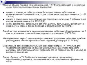 Ответственность за нарушение ст. 62 тк рф (подробности внутри)