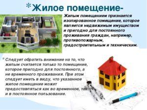В чем разница межу статусом жилое помещение и квартира?