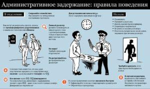Имеют ли право правоохранительные органы (полиция) задерживать инвалида 1 группы ? Если имеют, то какой порядок ?