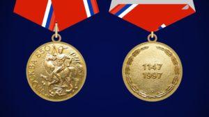 Дает ли что нибудь медаль к 850 летию москвы? или выбросить?