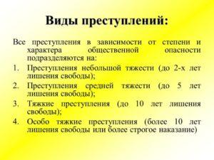 Критерий разграничения преступлений различной степени тяжести (небольшой, средней тяжести, тяжких и особо тяжких) опреде