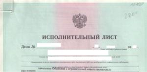 Уголовная статья за неуплату по исполнительному листу