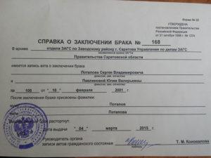 Каким документом я могу подтвердить свою добрачную фамилию?