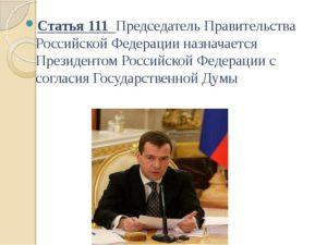 Кто является главой государства в РФ: а) Председатель Правительства РФ б) Президент В) Председатель Государственной
