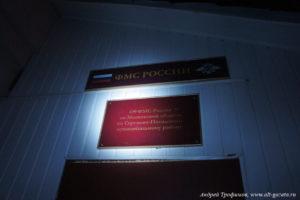 Подскажите,пожалуйста,адрес и график работы Отделения ФМС Сергиева Посада... заранее благодарна)