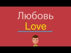 Как пишется любовь по английски