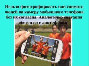 В каком законе прописано что нельзя снимать на видеокамеру людей без их разрешения?
