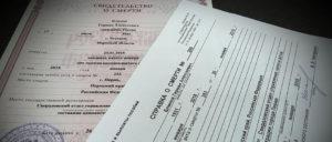 Какие документы забирают после смерти гражданина, кроме паспорта?