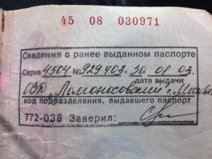 Отметка о ранее выданных паспортах.