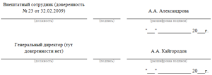 Печать на документах при подписании представителя по доверенности