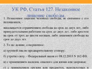 Подследственность по ст. 127 ч. 1 ук рф (незаконное лишение свободы)?