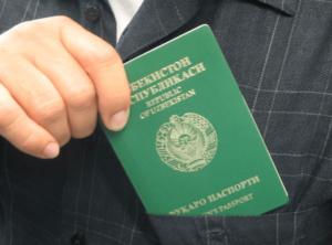 Куда сдавать узбекский паспорт?