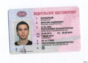 Можно ли получить водительское удостоверение с временным удостоверением личности? ?