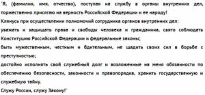 Текст присяги МВД