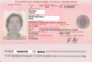 Загранпаспорт. скажите пожалуйста,если меня в загранпаспорте вместо Maria,написали Mariia,могут быть проблемы?