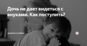 Что делать если мне не дают видеться с внуком