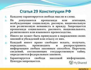Конституция статья 29 пункт 4.